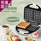 SANLUX 台灣三洋 點心機/鬆餅機 SYHPS-02SC【免運直出】