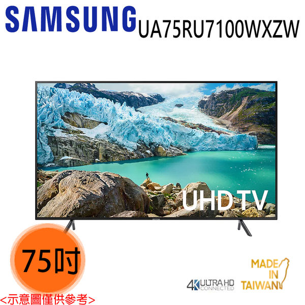 【SAMSUNG三星】75吋 4K UHD 液晶電視 UA75RU7100WXZW 送貨到府