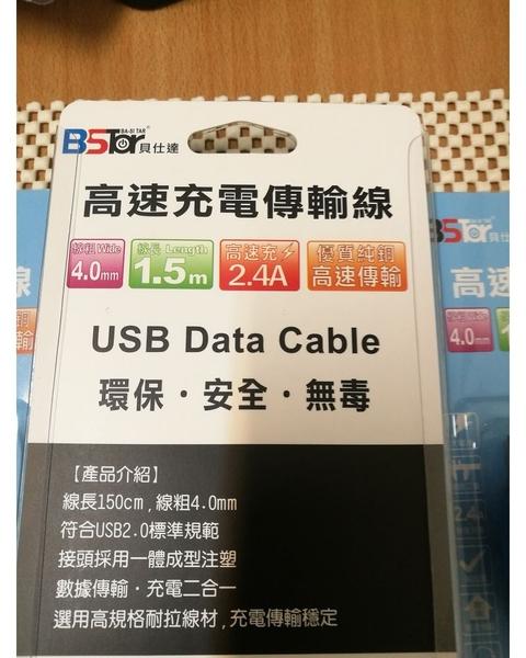【保固一年 】bstar 台灣優選 IPHONE 傳輸線 貝仕達 高速 耐咬 充電線 2.4A 抗磨損