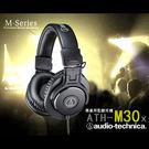 黑熊館 鐵三角 ATH-M30x 高音質錄音室用專業型監聽耳機 混音 專業監聽耳機 高清晰