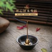 禪意日式香插香座創意 香盤架家用沉香爐線香爐小 銅木質線香香托 解憂雜貨鋪