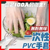 一次性PVC手套 100入/盒【HU115】一次性手套 透明手套 PVC手套 無粉手套 塑膠手套