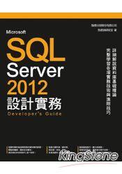 Microsoft SQL Server 2012 設計實務