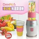 《丹露》多功能調理機隨行杯(雙杯組)TB-300W