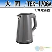 *元元家電館*TATUNG 大同 1.7L電茶壺 TEK-1706A