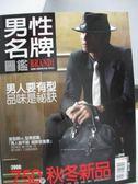 【書寶二手書T6/收藏_YDD】BRAND特刊_男性名牌圖鑑2008-2009秋冬版