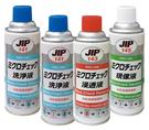 日本製造染色浸透探傷劑-洗淨液+浸透液+顯影液