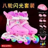 溜冰鞋兒童全套裝男女直排輪旱冰鞋輪滑鞋3-4-5-6-7-8-10歲初學者 英雄聯盟