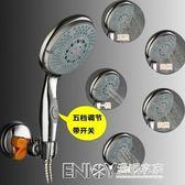 五檔帶開關花灑噴頭可止水i淋浴手持浴室衛生間洗澡圓形大號通用igo 溫暖享家