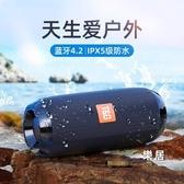 藍芽喇叭 戶外防水大音量3D音效無線喇叭便攜式小喇叭家用低音炮