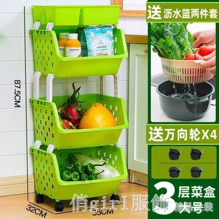 收納架 廚房置物架落地放蔬菜籃子多層用品儲物筐玩具收納箱家用大全用品 開春特惠