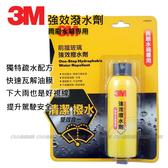 【愛車族購物網】3M 前擋玻璃強效撥水劑 ※ 清潔加撥水 雙效合一 雨刷水箱專用 去油膜