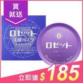 日本 ROSETTE 溫泉保濕亮白洗顏膏(霜)90g【小三美日】