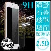 2.5D 銀鑽 鋼化玻璃保護膜 保護貼 保護膜 Apple Iphone5 6PLUS   9H 超薄 甘仔店3C配件