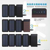 折疊8W可拆型太陽能移動電源定制 可拆卸行動電源多片式便攜折疊包 YXS娜娜小屋