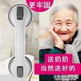 超強力吸盤把手廁所衛生間浴室扶手欄桿防滑免打孔馬桶起身器 NMS名購新品