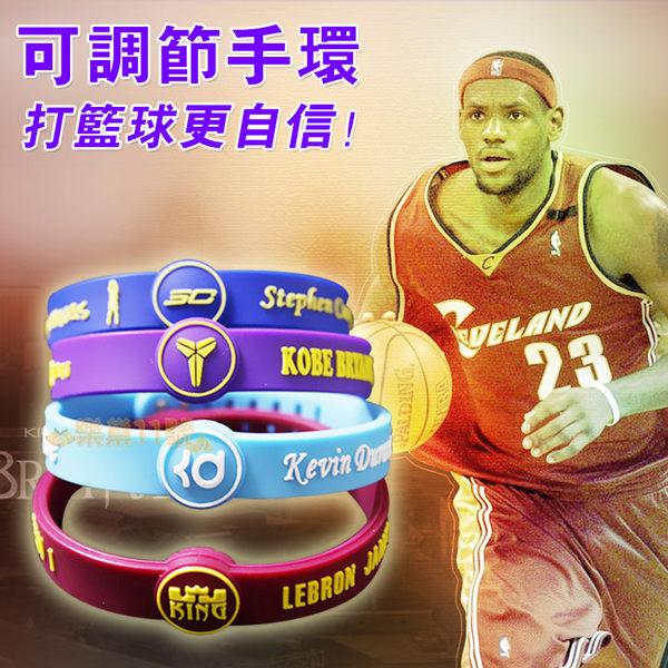 限時下殺 NBA 籃球 手環  LBJ 騎士 運動手環 腕帶 矽膠 科比 手鏈 手鍊