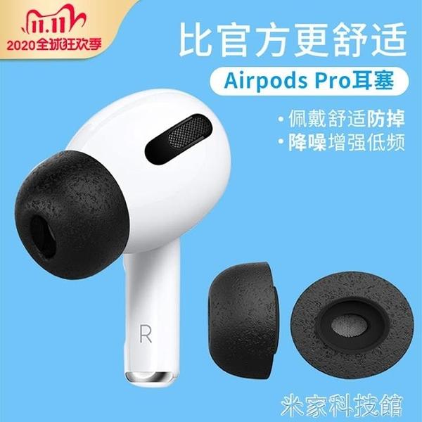 耳塞套 airpods pro耳塞記憶海綿airpodspro耳塞帽蘋果3代耳機套防滑降噪 米家