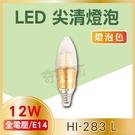 【奇亮科技】12W LED尖清燈泡 E14接頭 黃光 LED 蠟燭燈 含稅
