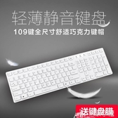 鍵盤 森鬆尼超薄巧克力usb有線鍵盤靜音防水筆記本台式電腦便攜游戲外接無線鍵 DF巴黎衣櫃