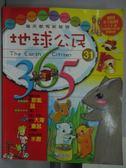 【書寶二手書T7/少年童書_XFJ】地球公民365_第31期_水鹿等_附光碟