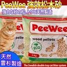 【培菓平價寵物網】荷蘭PeeWee必威貓砂》強效松木砂3kg/包