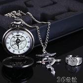 懷錶 鋼之煉金術師動漫懷錶 愛德華阿爾蛇形標志 戒指項鏈翻蓋鋼煉懷錶 3C公社YYP