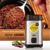 磨豆機 電動咖啡豆研磨機 家用小型粉碎機不銹鋼磨粉咖啡機igo   時尚潮流