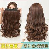 長假髮 隱形無痕U型半頭套卷髮大波浪長髮 zh3763『東京潮流』