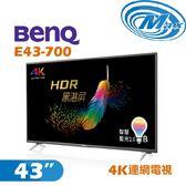 《麥士音響》 BenQ明基 43吋 4K電視 E43-700