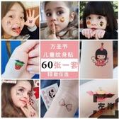 60張|萬圣節卡通紋身貼南瓜骷髏貼紙 臉貼 兒童【左岸男裝】