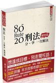 (二手書)80/20法則 刑法分爭1次解決-總則篇-國考各類科.實務工作者