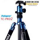 【最後現貨特價】FOTOPRO 富圖寶 TC-PRO2 碳纖維腳架 藍色 含雲台,湧蓮公司貨 附背袋 TCPRO 2
