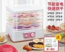 SANAKY干果機水果烘干機食品蔬菜寵物肉類食物脫水風干機家用小型 NMS 220V小明同學