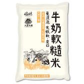 大倉免浸泡牛奶軟糙米2.5KG【愛買】