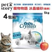 [4包組]PET STORY 寵物物語 冰晶貓砂-檸檬香 5kg