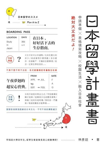 (二手書)日本留學計畫書:申請準備╳表格填寫攻略╳校園生活╳融入日本社會,绝対大..