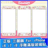 正版 三麗鷗浮雕滿版玻璃貼 iPhone i6 i7 i8 Plus 玻璃貼 保護貼 螢幕保護貼