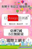 【限宅配】亞洲7國 5日無限量吃到飽 國際上網卡 (購潮8)