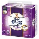 舒潔頂級三層舒適竹萃抽衛94抽20包【愛...