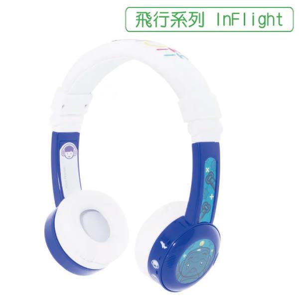 buddyPHONES 兒童安全耳機/可通話/可收折 (飛行折疊 InFlight ) 附收納袋 深海藍