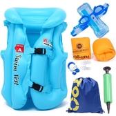 救生衣【送氣筒】兒童救生衣助泳衣充氣游泳衣小孩寶寶兒童初學馬甲泳圈【雙十二狂歡】