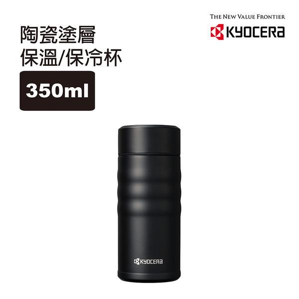 【KYOCERA】日本京瓷旋蓋不銹鋼陶瓷塗層保溫保冷杯350ml-沉穩黑