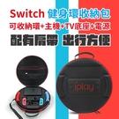 IPLAY 正品 switch健身環專用收納包 主機盒 健身環 硬殼包 大容量 圓包 外出 分享