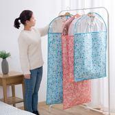 【TT 】碎花透明衣服防塵罩家用衣物收納袋防塵袋衣罩防塵套掛衣袋