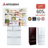 【24期0利率+基本安裝+舊機回收】Mitsubishi 三菱 605公升 六門電冰箱 MR-WX61C 公司貨