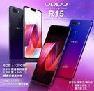 手機批發網 OPPO R15【福利品】Android 8.1,6.28 吋螢幕,3,450mAh 電量,6 /128 GB,八核心【A0120】