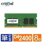 【綠蔭-免運】Micron Crucial NB-DDR4 2400/8G 筆記型RAM
