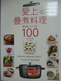【書寶二手書T3/餐飲_QIN】愛上疊煮料理100_戶練美奈