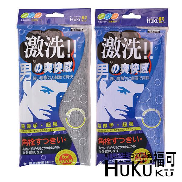 【HUKUKU福可】爽快超硬澡巾|沐浴巾 洗背巾 擦背巾 搓澡巾